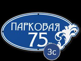 Надомный знак с названием улицы фигурный №3