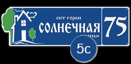 Надомный знак с названием улицы фигурный №5