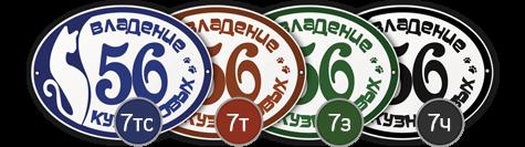 Надомный знак с названием улицы фигурный №7