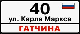 Адресная табличка с названием улицы - ХИТ ПРОДАЖ!